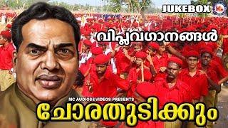 Viplava Ganangal Malayalam | ചോരതുടിക്കും | കമ്മ്യൂണിസ്റ്റ് വിപ്ലവഗാനങ്ങൾ | Revolution Song