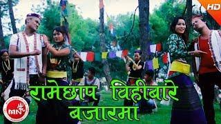 New Nepali Tamang Selo 2073 | Ramechhap Bihibare Bazarma - Sujan Kumar (Bairagi)Moktan & Indira Gole