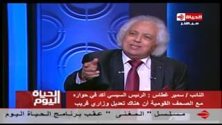 الحياة اليوم - النائب / سمير غطاس : قلت لرئيس الوزراء ( هذه حكومة لا تليق بمصر ولا بالرئيس السيسي )