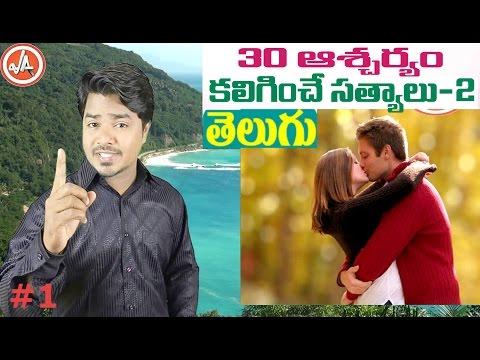 30 Interesting Facts Part-2 | In Telugu with English Subtitles | Vikram Aditya