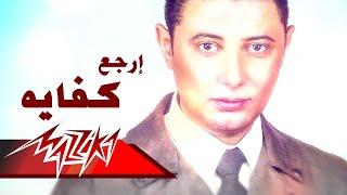 Ergaa Kefaya - Mohamed Abd El Moneim إرجع كفاية - محمد عبد المنعم