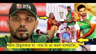 কলকাতায় 'সেরা বাঙালি-১৭' পুরুষ্কার পাচ্ছেন মাশরাফি.Bangladesh cricket news.sports news update