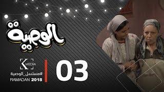 مسلسل الوصية | الحلقة الثالثة | AL Wasseya Episode 3
