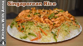 Best Singaporean Rice Recipe - How to make Singaporian Rice - Kitchen With Amna