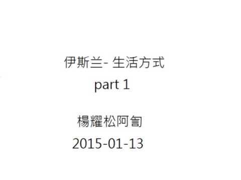 2015/01/13 楊耀松阿訇