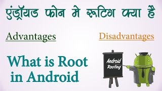 What is Root in Android Device Its advantage and Disadvantage Hindi Urdu