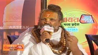 BJP के राज में हम बाबर के जमाने से ज्यादा परेशान: Computer Baba |  पंचायत आजतक मध्य प्रदेश