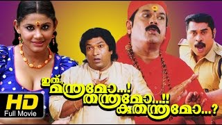 Ithu Manthramo Thanthramo Kuthanthramo Malayalam Full Movie | New Malayalam Comedy Movies 2013