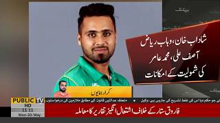 ICC World Cup 2019: Pakistan likely to announce WC squad today