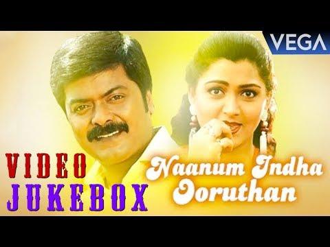 Tamil Superhit Video Jukebox | Naanum Intha Oruthan Movie Songs | Murali | Kushboo