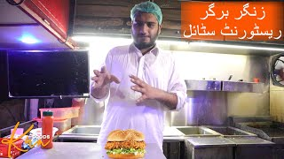 Zinger Burger Recipe | KFC Style ZInger Burger | KUN Foods