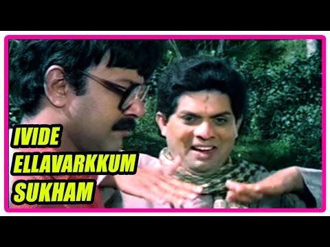 Xxx Mp4 Ivide Ellavarkkum Sukham Movie Scenes Karthika Inquires Mohanlal Suresh Gopi Jagathy 3gp Sex
