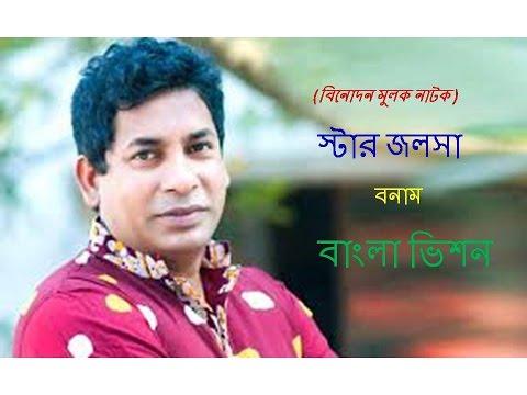 স্টার জলসা বনাম বাংলাভিশন