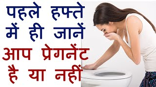 Pregnancy symptoms in hindi pregnancy test first month first week by week video earliest
