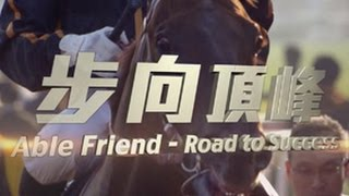 步步友 - 步向頂峰 ABLE FRIEND - Road to Success