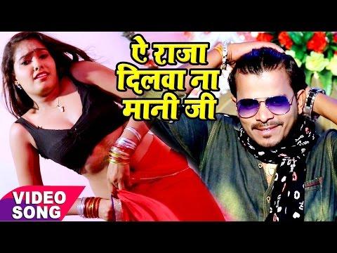 Xxx Mp4 2017 का सुपरहिट लोकगीत Pramod Premi दिलवा ना मानी Nathuniya Le Aiha Ae Raja Ji Bhojpuri Song 3gp Sex