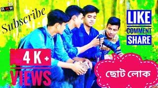 ছোট লোক Choto Lok short filem 2017.