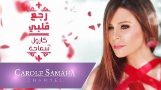 Rejii Albi Lyric Video - Carole Samaha / رجع قلبي فيديو مع كلمات - كارول سماحة