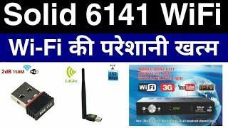 Solid 6141 WiFi Problem Solve Work 101% Solid 6141 मे WiFi की परेशानी अब खत्म