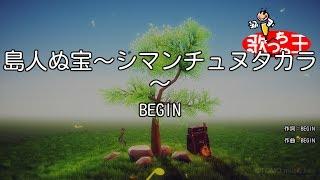 【カラオケ】島人ぬ宝~シマンチュヌタカラ~/BEGIN