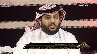 تركي آل الشيخ - سعود الصرامي أشغلنا بإعدام الديون  #برنامج_الخيمة
