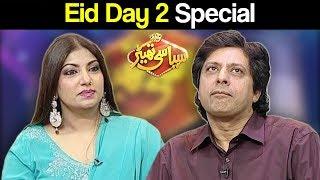 Sahira Nasim And Jawad Ahmed - Eid Special - Syasi Theater - 17 June 2018 - Express News