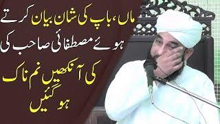 Waldain Ki Azmat || Emotional Bayan || Raza Saqib Mustafai