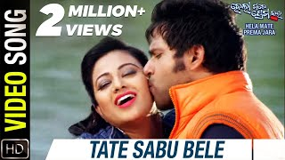 Tate Sabu Bele || Hela Mate Prema Jara Odia Movie | Video Song HD | Sabyasachi Mishra | Archita Sahu
