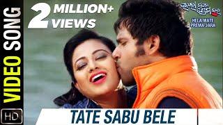 Tate Sabu Bele    Hela Mate Prema Jara Odia Movie   Video Song HD   Sabyasachi Mishra   Archita Sahu