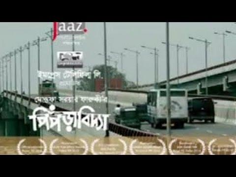 Xxx Mp4 Piprabidya Ant Story Official Trailer Sheena Chohan Mostofa Sarwar Farooki Bengali 3gp Sex