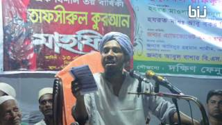 Jinar Porinoti || Rofiqullah Afsary || Bangla waz || Islami jolsha