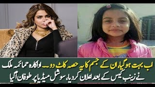 Aisha Gullalai Protest Against Zainab Murder Case- LoG News K Sath 2018
