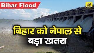 Bihar Flood 2019 : Nepal में Alert का Bihar में Effect,बढ़ेगा Gandak River, Kosi River का Water Level