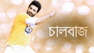 Shakib intro song shoot for Chalbaaz||Chalbaaz||Shakib Khan||Shubasree