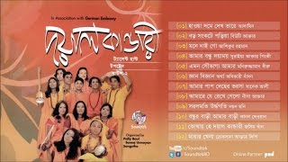 Various Artists - Doyal Kandari  - Full Audio Album | Soundtek