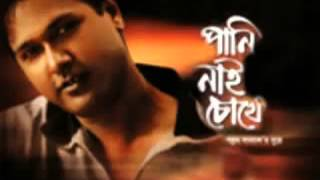 bangla new song Pani nai chokhe asif   YouTube(bangla nizam)
