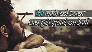 Sad Shayari Video For Love Hurt Lover