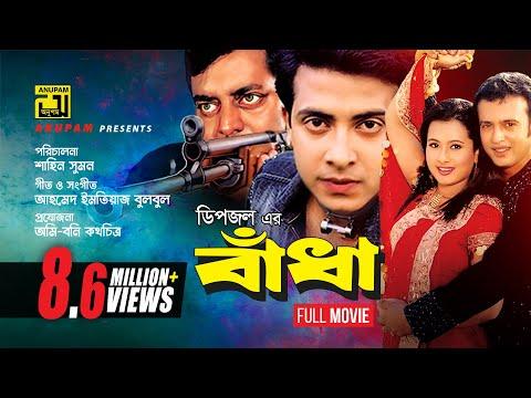 Xxx Mp4 Badha বাঁধা Shakib Khan Purnima Riaz Dipjol Bangla Full Movie 3gp Sex