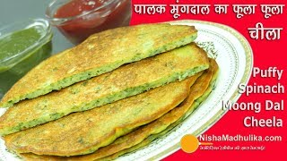 Download Puffy Moong Dal Cheela with Spinach  । मूंगदाल पालक का फूला फूला चीला । Moong Dal Puffy Cheela