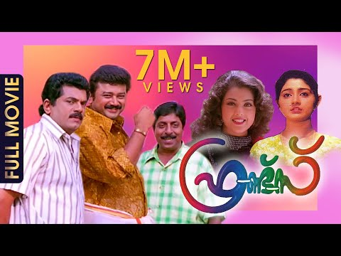 Download Friends Malayalam Full  Movie | Romantic Comedy Movie | Jayaram | Meena