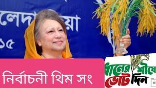 বিএনপির নির্বাচনী গান ।। দে দে সিল মেরে দে, তোরা দেরি করিস না ।।  BNP election theme song