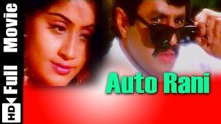 Auto Rani Tamil Full Movie :  Balakrishna, Vijay shanthi