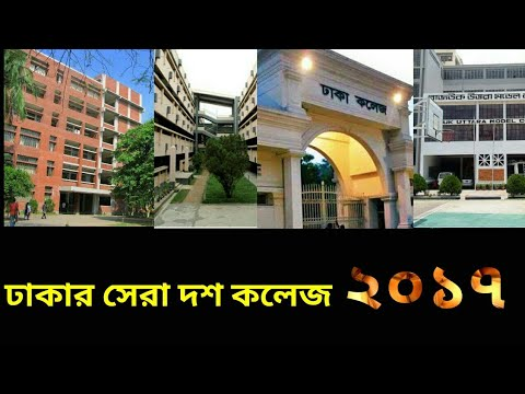 Top 10 College in Bangladesh | Best Colleges, Dhaka | 2017