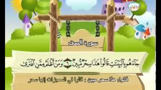 Teach children the Quran - repeating - Surat As-Saff #061
