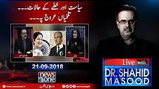 Live with Dr.Shahid Masood | 21-September-2018 | PM Imran Khan | Nawaz Sharif | Saudi Arabia |