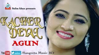 Agun Ft. Rezwan Shaikh - Kacher Deyal | New Music Video 2017 | Sangeeta