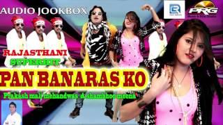 Marwadi DJ Song - Pan Banaras Ko | पान बनारस को | Prakash Mali, Shambhoo Meena | Single Track