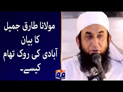 Xxx Mp4 Maulana Tariq Jameel Speech In Symposium On Population Control GEO NEWS 3gp Sex