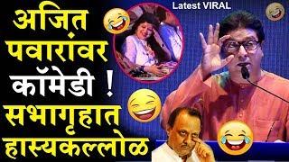 राज ठाकरेंच्या 'या' विनोदानं त्यांच्या पत्नीला हसू आवरता आलं नाही😂पहा Raj Thackeray Comedy VIRAL