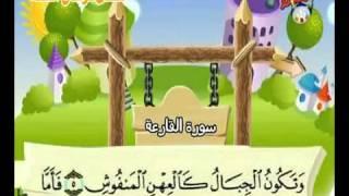 سورة القارعة لتعليم الاطفال .. من قناة سممسم ..